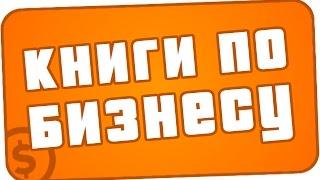 ✅ ТОП 5 - Лучшие книги по бизнесу и о заработке!!!