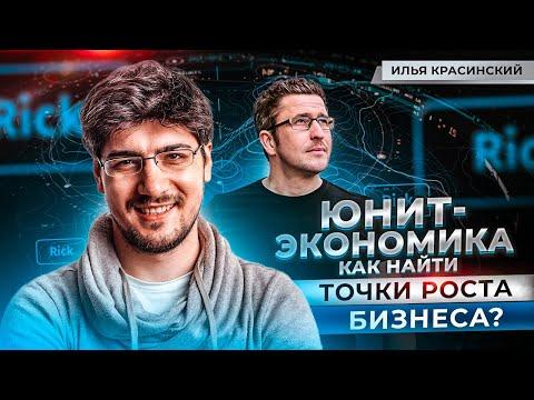 Илья Красинский, Rick.ai