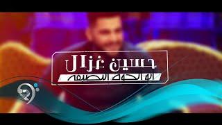 حسين غزال - ابو الخوه النظيفه / Offical Audio