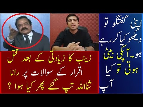 Minister of State Punjab Rana Sanaullah laid the parents responsible for the events