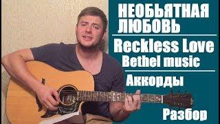 Необъятная любовь | Reckless love на русском | Безграничная любовь | Аккорды Разбор