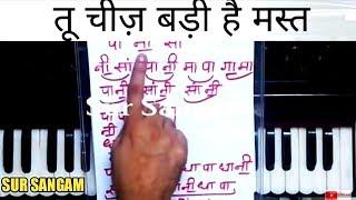 Tu Cheez Badi Hai Mast Mast  harmonium Sargam notes - Raag Bhimplasi