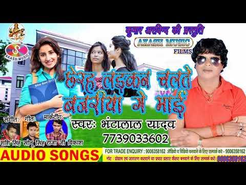 2019 Ke Naya Dhamaka Cherh Hai Laikin Chalte Bajriya Ge Mai (Singer Bhanta Lal Yadav)Super Hitt Song