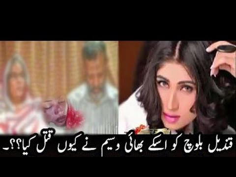{Full} Qandeel Baloch Brother Arrested   Explains How He Kill Her Sister