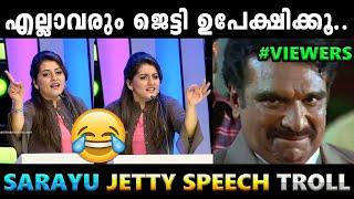 എല്ലാവരും ജെട്ടി ഉപേക്ഷിക്കൂ..!! Troll Video   Sarayu   Albin Joshy YouTube Videos