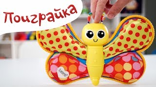 видео музыкальные игрушки для детей