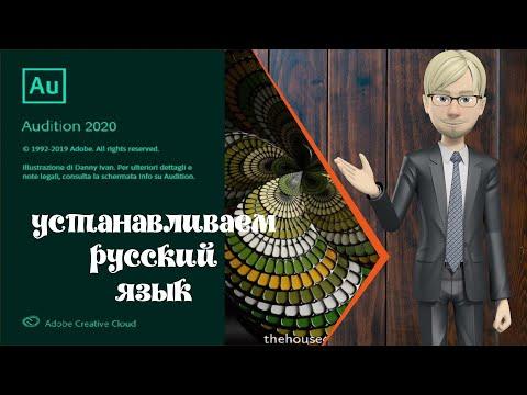 Имплантируем русский язык в Adobe Audition 2020