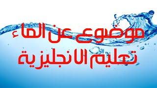 تعليم اللغة الانجليزية موضوع عن الماء Water Youtube