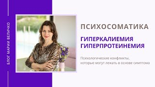 ГИПЕРКАЛИЕМИЯ Гиперпротеинемия Психосоматика