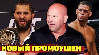 Хорхе Масвидаль запустил свой промоушен/Нейт Диаз тащит кард UFC/Забит болеет