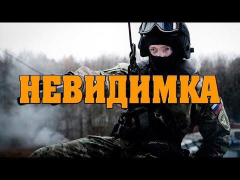 Остросюжетный боевик НЕВИДИМКА Русский боевик🔴 - Видео онлайн