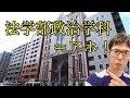 慶応の学部差別がひどすぎる件【慶應義塾大学】