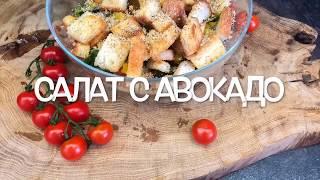 Салат с авокадо / Чесночные гренки / Быстрый рецепт