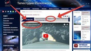 Невнимательность телестудии Роскосмоса, пузыри воздуха на Союзе - разбор трансляции запуска