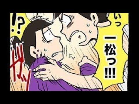 マンガ動画おそ松さん漫画:カラ一落書き5 Manga Artist pixiv