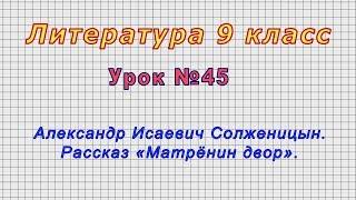 Литература 9 класс (Урок№45 - Александр Исаевич Солженицын. Рассказ «Матрёнин двор».)
