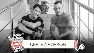 KINOLIFE SPECIAL: Сергей Чирков 16/04/2019