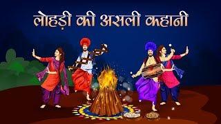 Lohri - Hindi EP 01 | Dulla Bhatti Wala | लोहरी क्यों मनाते है | Lohri Special