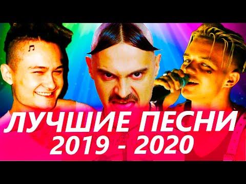 ТОП 100 САМЫХ ЛУЧШИХ ПЕСЕН 2019 - 2020 ГОДА ✔️ ПОПРОБУЙ НЕ ПОДПЕВАТЬ ЧЕЛЛЕНДЖ 🔥 ИХ ИЩУТ ВСЕ! НОВИНКИ