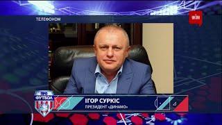 Ігор Суркіс про проведений сезон та майбутнє київського Динамо