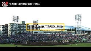 ホークス公式 北九州市民球場30周年