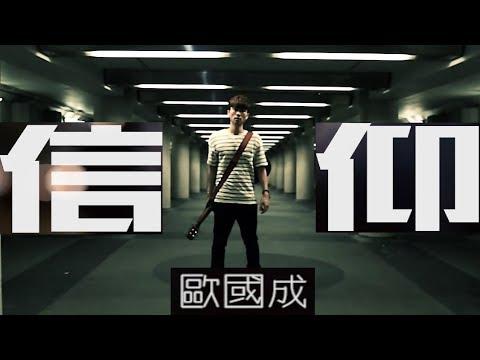 歐國成 Travis - 信仰 Official MV