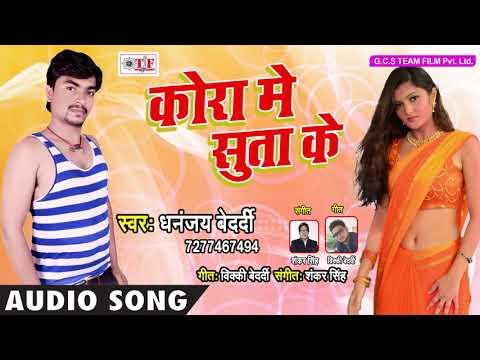 Kora Me Suta Ke ~ Dhananjay Bedardi ~ Bhojpuri Hit Song 2018 ~ Kuhakaila Ratiya ~ Team Film Song