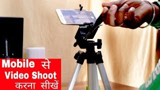 How to Shoot Professional Videos with your Mobile Phone ( Hindi)