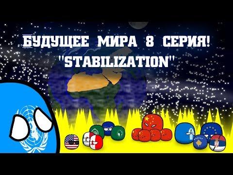 """видео: Countryballs Будущее мира 8 серия, 3 сезон """"Стабилизация"""""""
