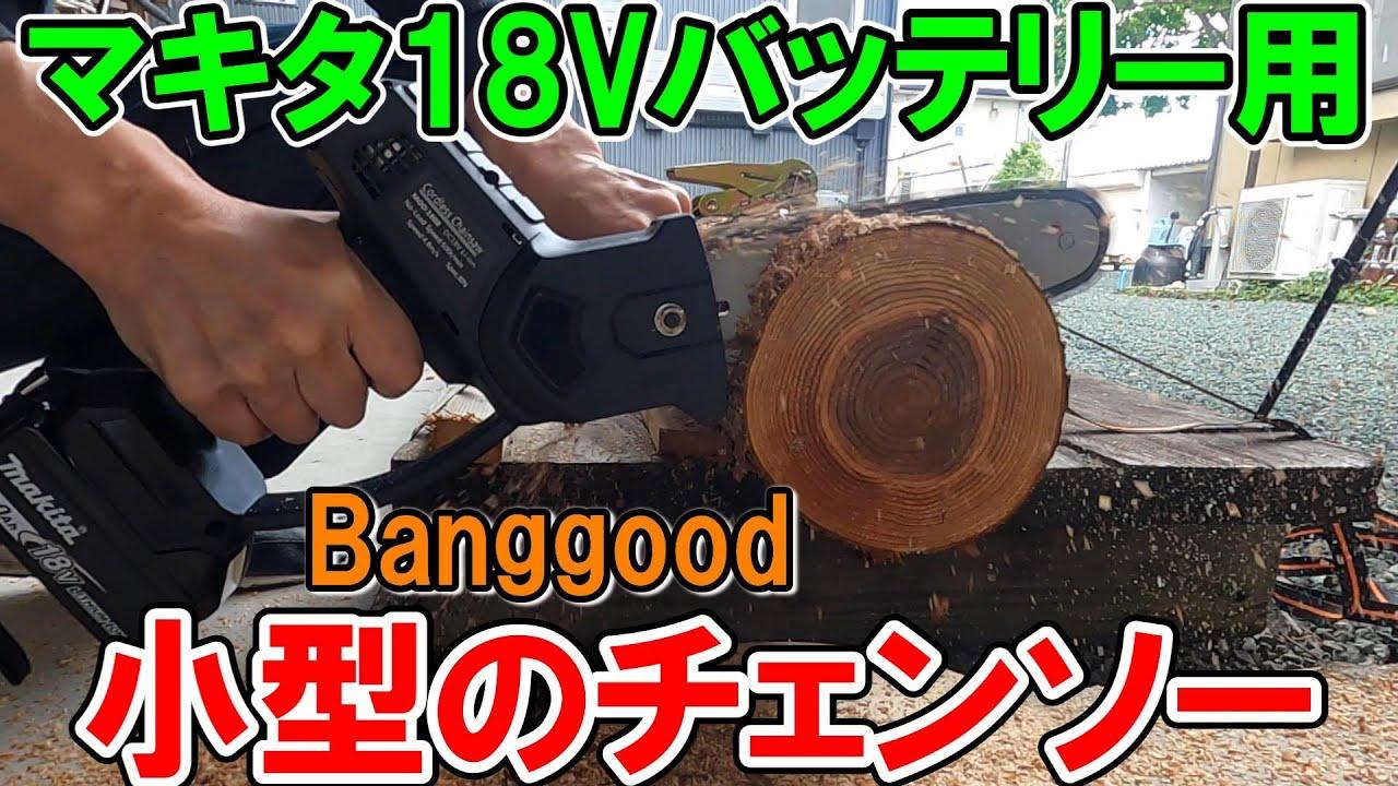 マキタ18Vバッテリーが使えるBanggoodの小型チェンソー
