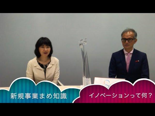 新規事業まめ知識(番外編3)〜イノベーションって何?〜(動画)