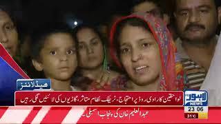 11 PM Headlines Lahore News HD - 16 August 2018