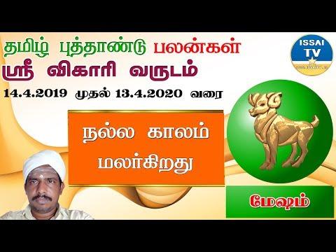 மேஷம் ராசி விகாரி தமிழ் புத்தாண்டு பலன்கள் 2019 | Mesham Rasi Vigari Tamil Puthandu Rasi Palan .