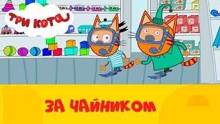 Три кота на СТС Kids За чайником