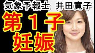 TBS「あさチャン!」出演 気象予報士・井田寛子さん第1子妊娠 TB...