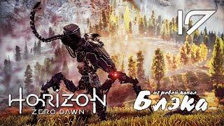 ПРОПАВШАЯ ДЕВУШКА ● Horizon: Zero Dawn #17 [PS4Pro]