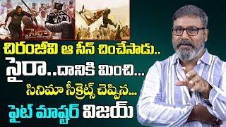 సైరాలో చిరంజీవి ఆసీన్ చించేసాడు|Fight Master Vijay About Sye Raa Narasimha Reddy Movie | Chiranjeevi