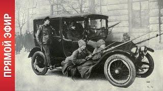 Прямой эфир || РЕВОЛЮЦИЯ 1917 года || История России