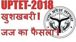 #uptet 2018 latest update high court, #uptet2018 wrong answer key, #uptet 2018 writ high court