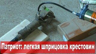 УАЗ Патриот: легкая шприцовка карданов без переходников и токарей