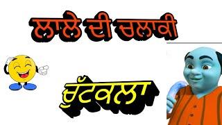 Punjabi chutkule funny video !! ਪੰਜਾਬੀ ਚੁੱਟਕਲੇ! ! ਲਾਲੇ ਦੀ ਚਲਾਕੀ..!!funny jokes