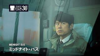『ミッドナイト・バス』予告編 | MIDNIGHT BUS Trailer