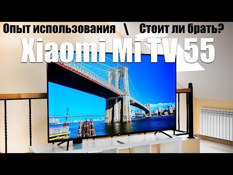 Xiaomi Mi TV 4S 55 - Реальный опыт использования. Стоит ли покупать или нет?