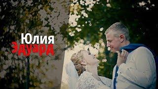 Свадебный фильм - Эдуард и Юлия (10.08.2018)