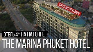 The Marina Hotel Phuket  Обзор отеля на Патонге. Остров Сокровищ