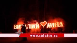 Свадебный фейерверк заказать горящие имена в Самаре и Тольятти.