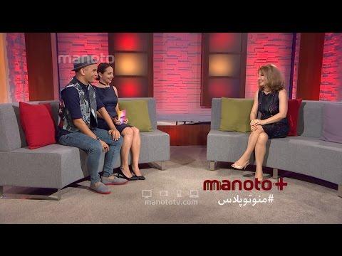 من و تو پلاس - ازدواج مجدد۲ / Manoto Plus