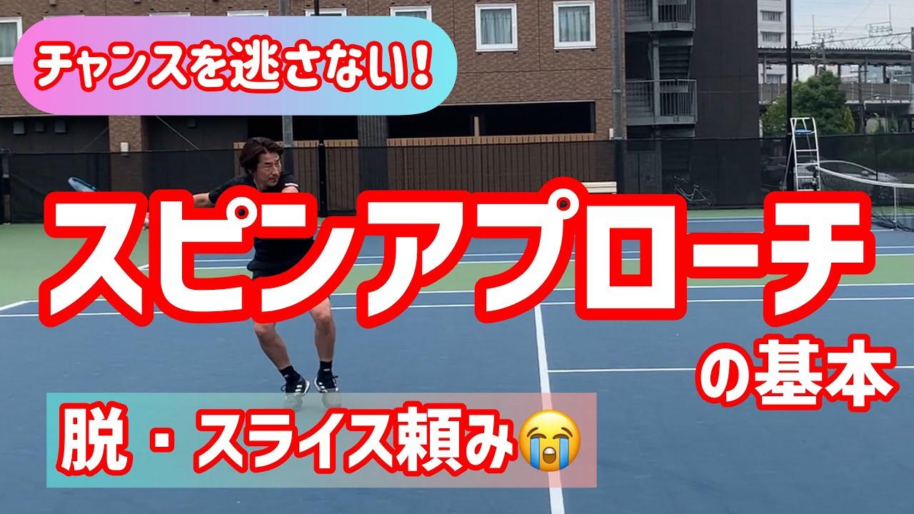 【もうガシャらない、ふかさない】テニス 攻撃的なスピン系アプローチをコートに収めるポイントは?
