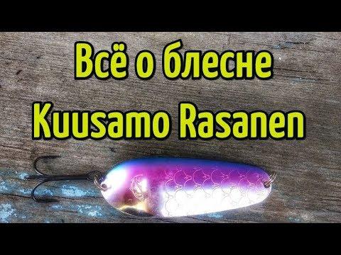 Колеблющаяся блесна Kuusamo Rasanen. Хорошая блесна для щуки