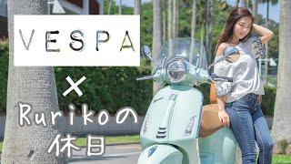 Vespaに乗るだけで優雅な気持ちになれました! 服装を楽しめるのも良いところです♪ 私が乗っていたのはVespa Primavera Relax Greenです! 詳しい内容は下記の ...